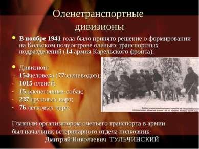Оленетранспортные дивизионы В ноябре 1941 года было принято решение о формиро...