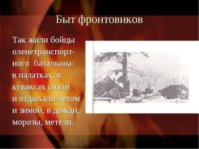 Быт фронтовиков Так жили бойцы оленетранспорт- ного батальона: в палатках, в ...
