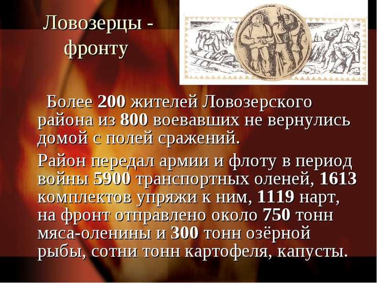 Ловозерцы - фронту Более 200 жителей Ловозерского района из 800 воевавших не ...