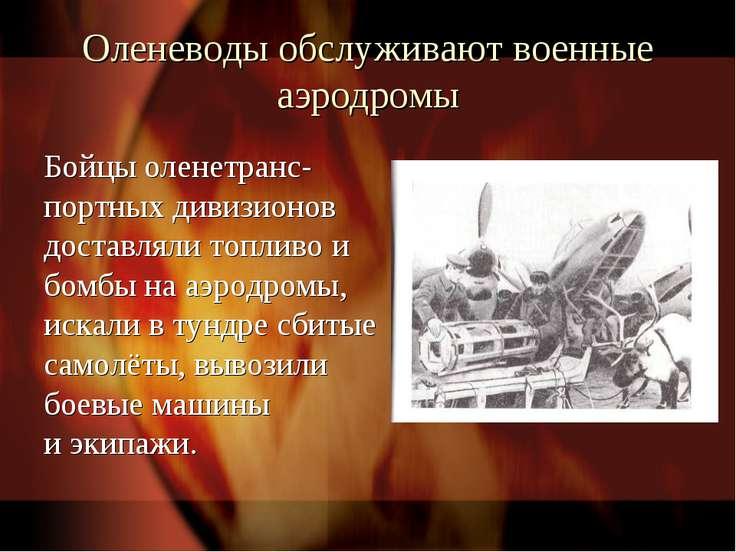 Оленеводы обслуживают военные аэродромы Бойцы оленетранс- портных дивизионов ...