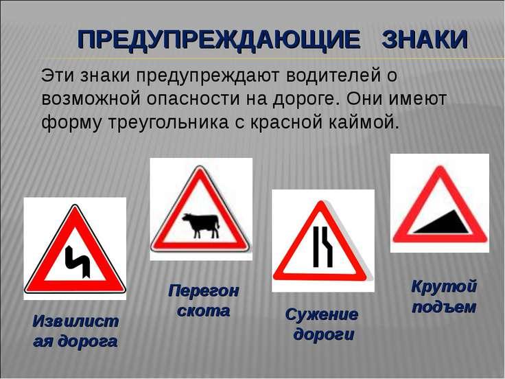 ПРЕДУПРЕЖДАЮЩИЕ ЗНАКИ Эти знаки предупреждают водителей о возможной опасности...