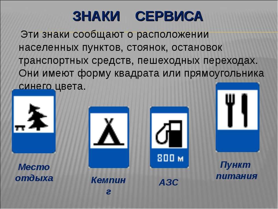 ЗНАКИ СЕРВИСА Эти знаки сообщают о расположении населенных пунктов, стоянок, ...
