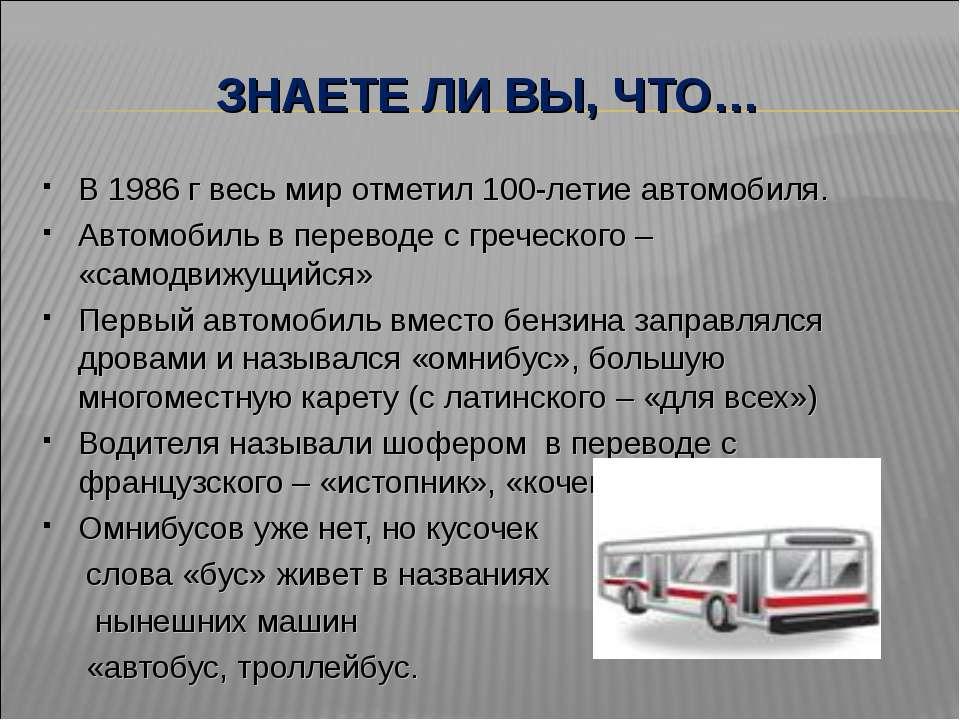 ЗНАЕТЕ ЛИ ВЫ, ЧТО… В 1986 г весь мир отметил 100-летие автомобиля. Автомобиль...