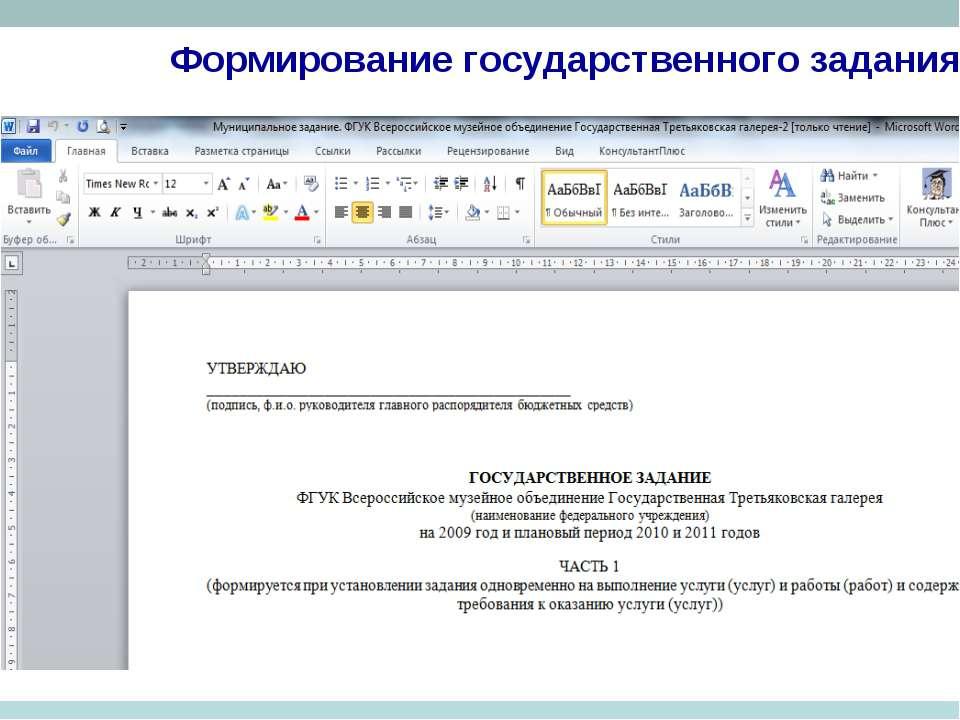 Формирование государственного задания