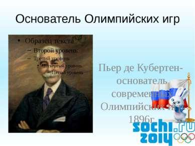 Пьер де Кубертен- основатель современных Олимпийских игр 1896г. Основатель Ол...