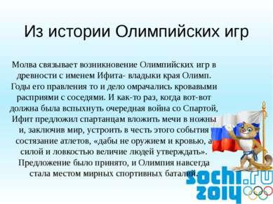 Из истории Олимпийских игр Молва связывает возникновение Олимпийских игр в др...