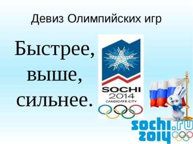Девиз Олимпийских игр Быстрее, выше, сильнее.