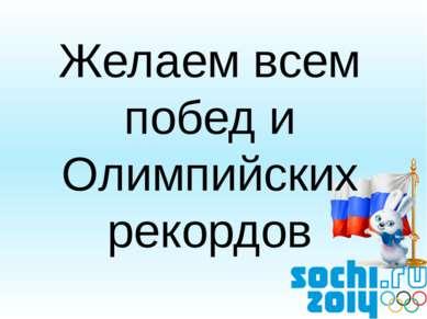 Желаем всем побед и Олимпийских рекордов
