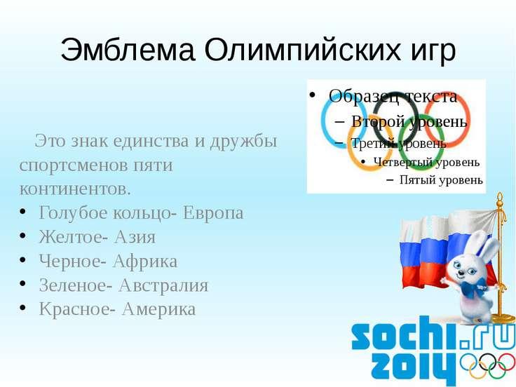 Это знак единства и дружбы спортсменов пяти континентов. Голубое кольцо- Евро...