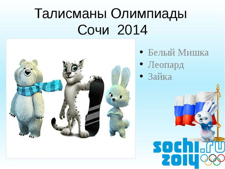 Белый Мишка Леопард Зайка Талисманы Олимпиады Сочи 2014