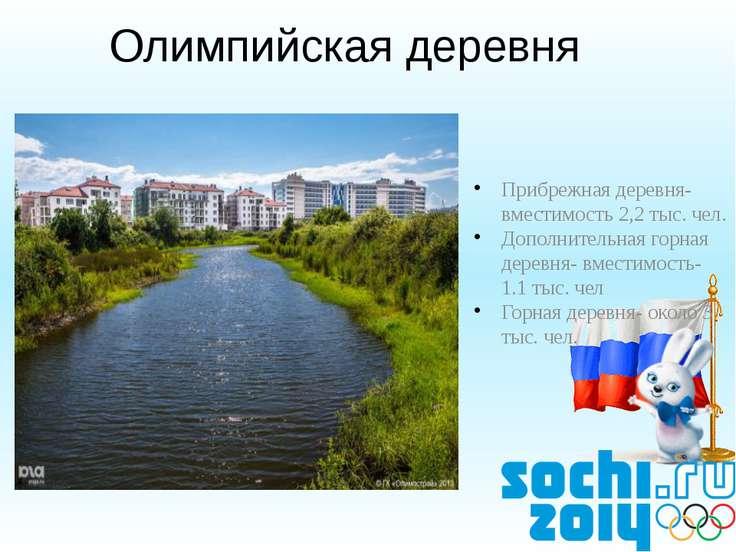 Прибрежная деревня-вместимость 2,2 тыс. чел. Дополнительная горная деревня- в...