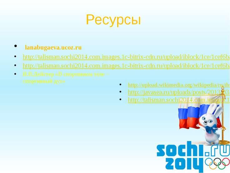 http://upload.wikimedia.org/wikipedia/ru/thumb/e/e3/Sochi_2014_-_Logo.svg/300...