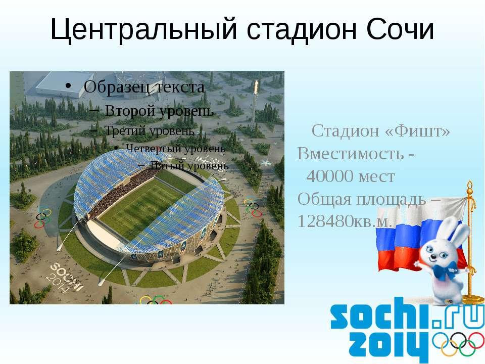 Стадион «Фишт» Вместимость - 40000 мест Общая площадь – 128480кв.м. Центральн...