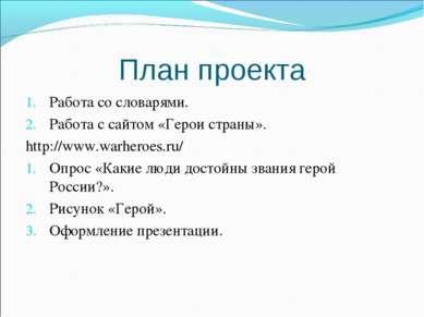 План проекта Работа со словарями. Работа с сайтом «Герои страны». http://www....
