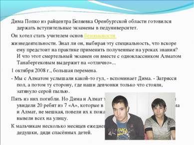 Дима Попко из райцентра Беляевка Оренбургской области готовился держать вступ...