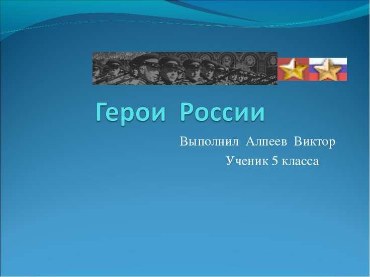 Выполнил Алпеев Виктор Ученик 5 класса