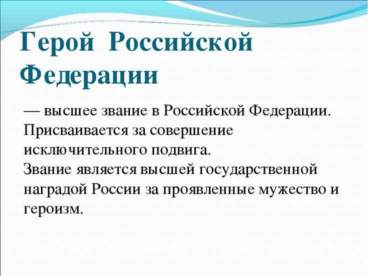 Герой Российской Федерации — высшее звание в Российской Федерации. Присваива...