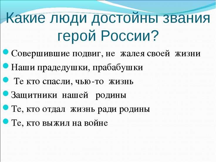Какие люди достойны звания герой России? Совершившие подвиг, не жалея своей ж...