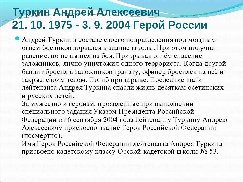 ТуркинАндрей Алексеевич 21. 10. 1975 - 3. 9. 2004 Герой России Андрей Туркин...