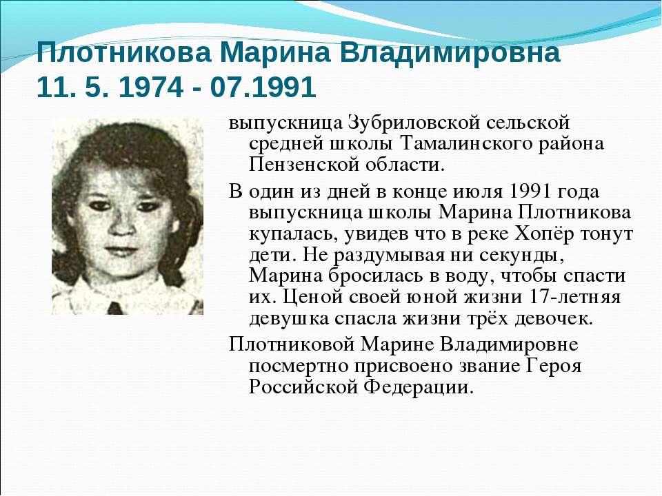 ПлотниковаМарина Владимировна 11. 5. 1974 - 07.1991 выпускница Зубриловской ...