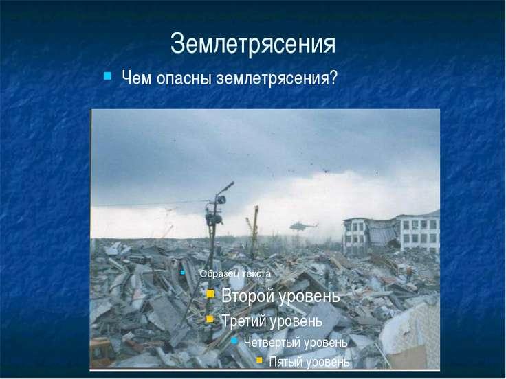 Землетрясения Чем опасны землетрясения?