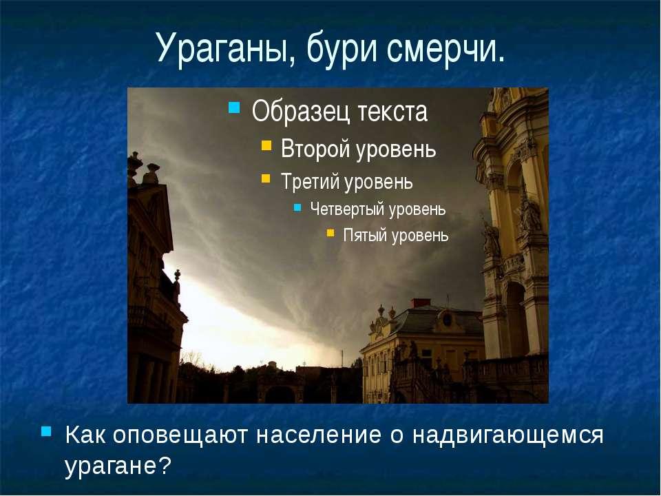 Ураганы, бури смерчи. Как оповещают население о надвигающемся урагане?