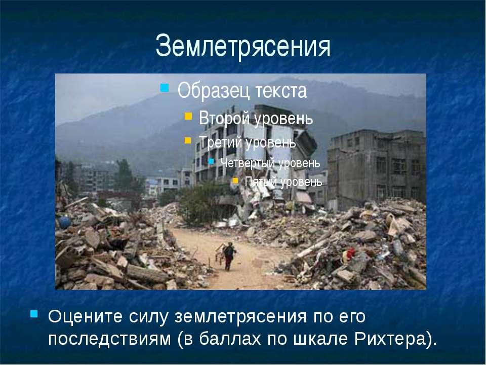 Землетрясения Оцените силу землетрясения по его последствиям (в баллах по шка...