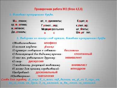 Проверочная работа №2 (блок 4,5,6) 1. Вставьте пропущенные буквы. М…_ллюск; о...
