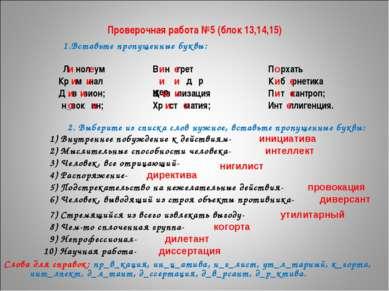 Проверочная работа №5 (блок 13,14,15) 1.Вставьте пропущенные буквы: Л нол ум ...