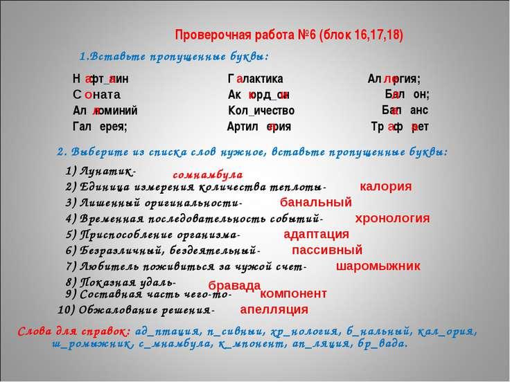 Проверочная работа №6 (блок 16,17,18) 1.Вставьте пропущенные буквы: Н фт_лин ...
