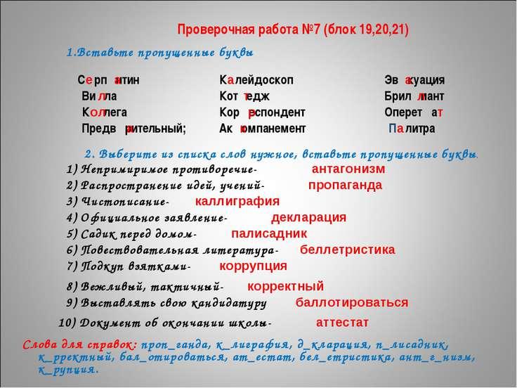 Проверочная работа №7 (блок 19,20,21) 1.Вставьте пропущенные буквы С рп нтин ...