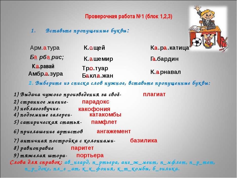 Проверочная работа №1 (блок 1,2,3) Вставьте пропущенные буквы: Арм…тура а Б_ ...