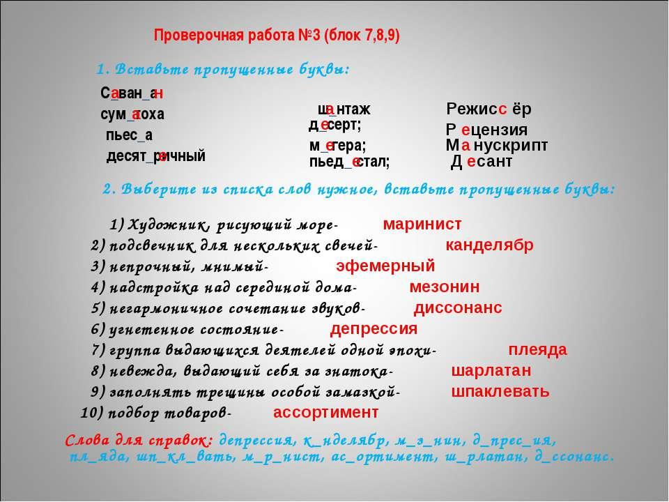 Проверочная работа №3 (блок 7,8,9) 1. Вставьте пропущенные буквы: С_ван_а а н...