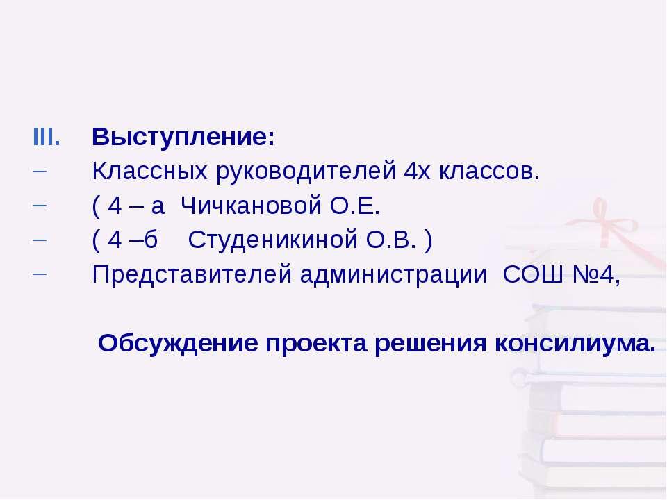 Выступление: Классных руководителей 4х классов. ( 4 – а Чичкановой О.Е. ( 4 –...
