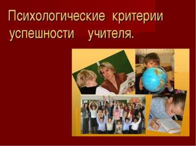 Психологические критерии успешности учителя.