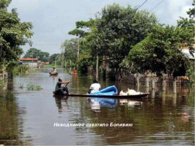 Наводнение охватило Боливию