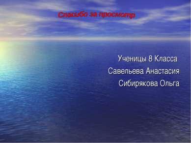 Ученицы 8 Класса Савельева Анастасия Сибирякова Ольга