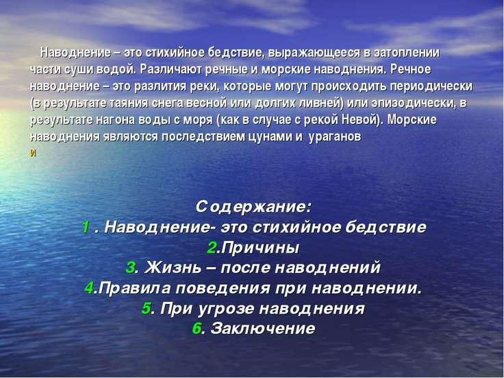 Наводнение – это стихийное бедствие, выражающееся в затоплении части суши вод...