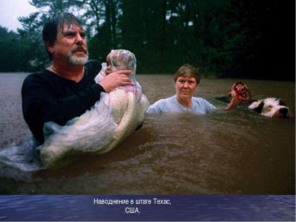 Наводнение в штате Техас, США.