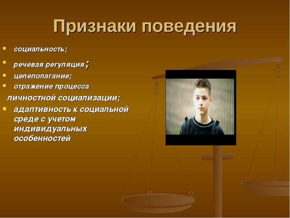 Признаки поведения социальность; речевая регуляция; целеполагание; отражение ...