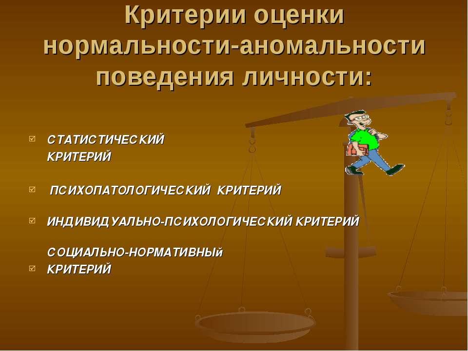 Критерии оценки нормальности-аномальности поведения личности: СТАТИСТИЧЕСКИЙ ...