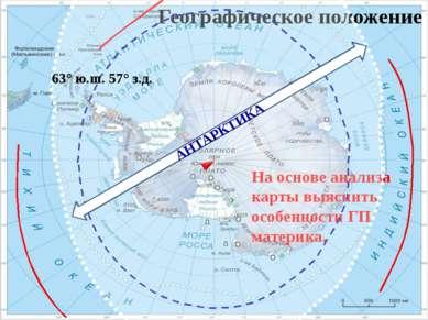 Географическое положение На основе анализа карты выяснить особенности ГП мате...