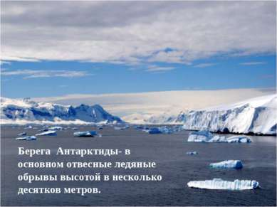 Берега Антарктиды- в основном отвесные ледяные обрывы высотой в несколько дес...