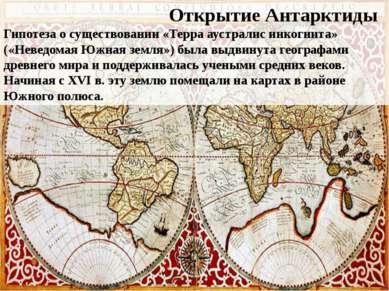 Открытие Антарктиды Гипотеза о существовании «Терра аустралис инкогнита» («Не...