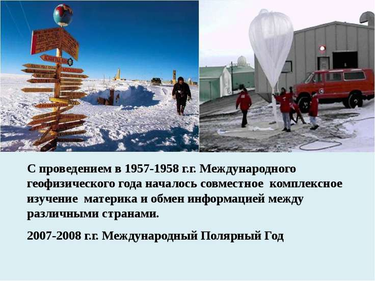 С проведением в 1957-1958 г.г. Международного геофизического года началось со...