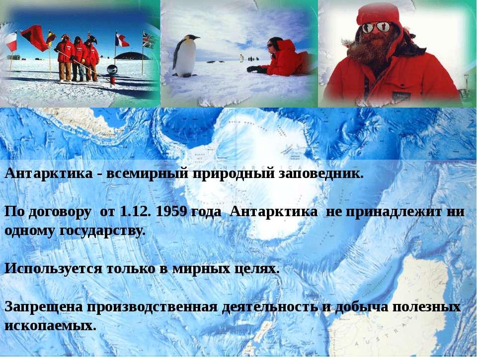 Антарктика - всемирный природный заповедник. По договору от 1.12. 1959 года А...