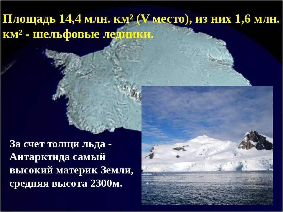 За счет толщи льда - Антарктида самый высокий материк Земли, средняя высота 2...