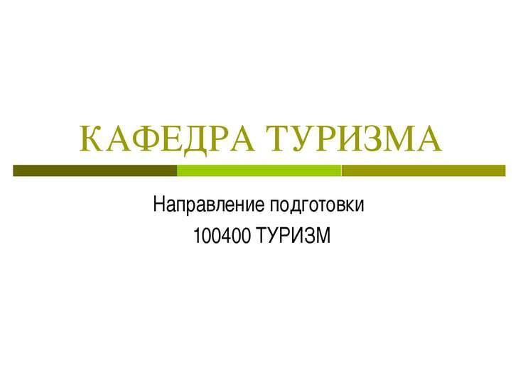 КАФЕДРА ТУРИЗМА Направление подготовки 100400 ТУРИЗМ
