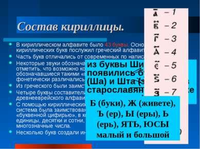 Состав кириллицы. В кириллическом алфавите было 43 буквы. Основой для 26 кири...