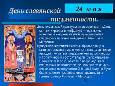День славянской письменности. День славянской культуры и письменности (День с...